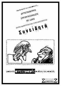 αφίσα ενάντια στην εξεταστική