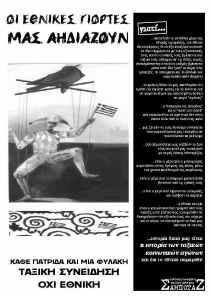 αφίσα για 28η Οκτωβρίου