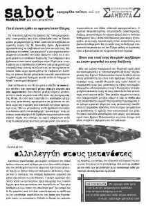 εφημερίδα τοίχου για μετανάστες