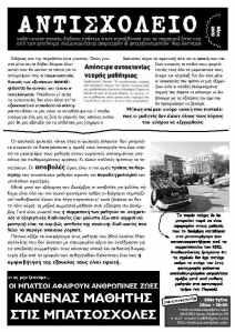 αντισχολείο - τεύχος μάη 2009