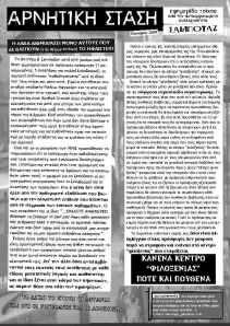 εφημερίδα τοίχου, οκτώβρης 2008