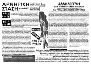 εφημερίδα τοίχου, ιούνης 2008