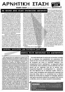 εφημερίδα τοίχου (04-2009)