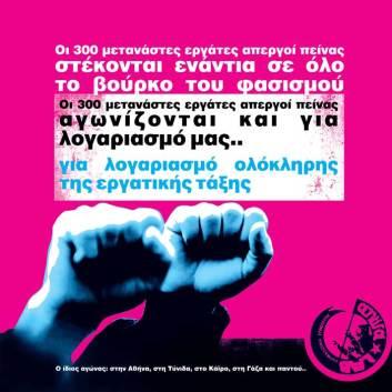 201102_300metanastes_b