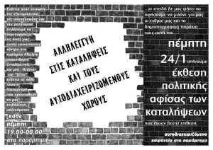 01-2013 - afisa kafeneioy gia ekthesi politikis afisas