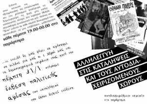 01-2013 - ekthesi politikis afisas 2