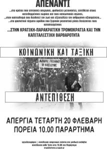 apergia-20-02-2013-web