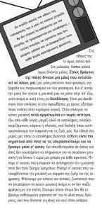 triplo keimeno_Layout 1_Page_1