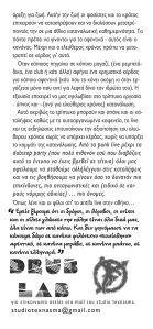 triplo keimeno_Layout 1_Page_2