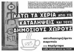kafeneio mahs 2013
