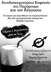 kafe augoustos1
