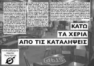 kafeneio gia ekkenosi