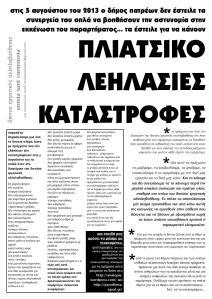 pliatsiko lehlasies katastrofes-page-001