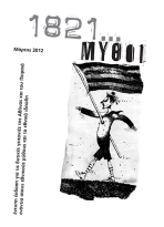 1821-mythoi_2012-03_ED-1