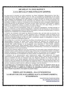 anakoinosi_2-page-001