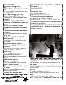 antifasistiko-page-001