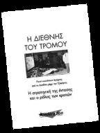 h-diethnhs-tou-tromou-federaction_page_1