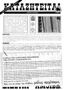 kataziteitai-page-001