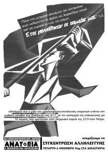 anatopia gia 4-page-001