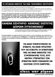αφίσα για τη δολοφονία του 18χρονου-page-001