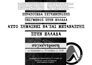mikrofoniki gia leukada-page-001