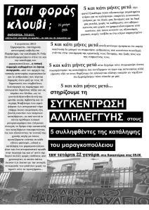 gfk gia dikasthrio maragopouleiou-page-001