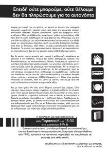 kostos_mikrofwnikh-page-001