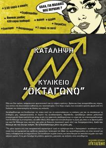 Αφίσα της κατάληψης