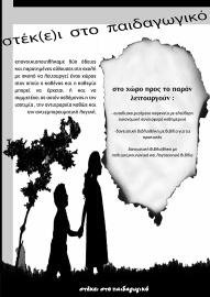 αφίσα που κολλήθηκε στο πανεπιστήμιο από τη διαχειριστική συνέλευση του στεκιού.