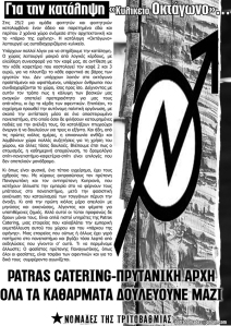 nomades-oktagono211