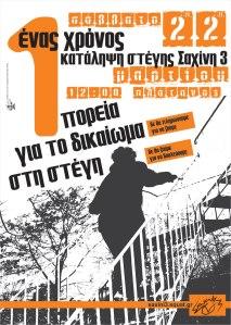 afisa-04-1-xronos-saxini-3-22-03-2014