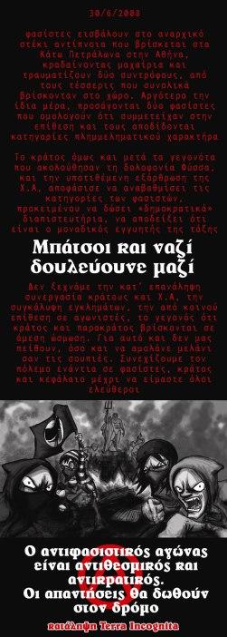 για την επίθεση φασιστών στο στέκι Αντίπνοια στις 30.06.2008