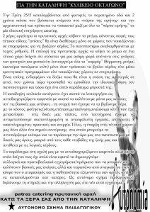 ΚΕΙΜΕΝΟ Α5 ΓΙΑ ΟΚΤΑΓΩΝΟ-ΣΧΗΜΑ