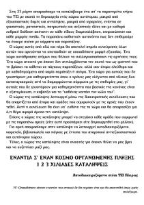 keimeno stekiou-page-001a