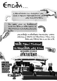 kostos_oktagwno2r-page-001