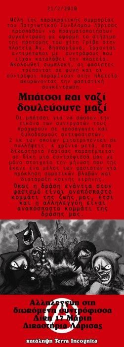 για την δίκη συντρόφισσας που συνελλήφθει μετά απ'την ακύρωση φασιστικής συγκέντρωσης στην Λάρισα απο αντιφασίστες/στριες στις 21.02.2010