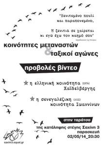 afisa-05-provoles-koinothtes-metanastwn-02-05-2014