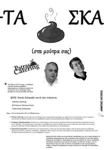 afisa quiz ekkenosi-page-001rr