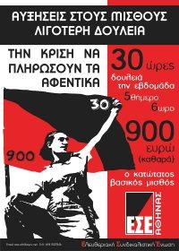 ΕΣΕ 30-900  2