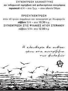perasma_fylakes_ipsistis_asfaleias.preview