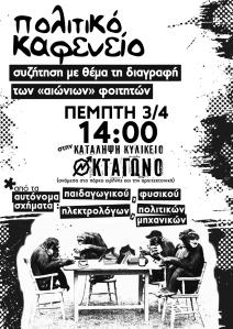 politiko_kafeneio1