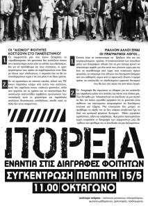 aspro-pavro_afisa_poreia_telikhr