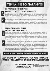 hlektrologoi_diagrafes-page-0r