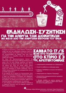 skouro-magenda_afisa_dioikhtikoi_teliko
