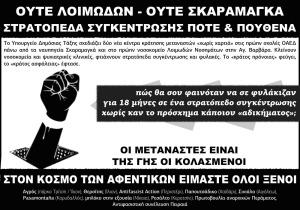 stratopeda_metanastes_antifa