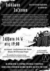 εκδ. στρατ.συγκ (12-06-14) ατακτον, no lager