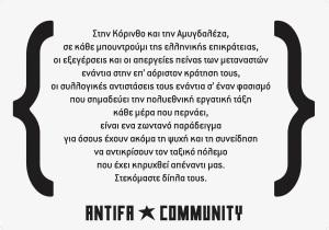 στρατόπεδα (20-06-14) antifa community