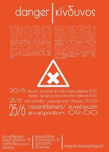 συζητηση Ασσοεε (15-06-14) Συν. μεταν και αλληλέγγυων ΑΣΣΟΕΕ