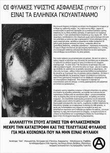 Φυλακες Γ (15-06-14) αγρίνιο, γιαννενα, ηγουμενιτσα κ.α.