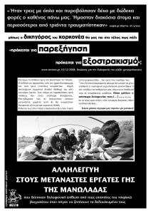 manolada-page-001